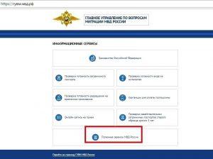 """Выбор раздела """"Полезные сервисы МВД"""""""